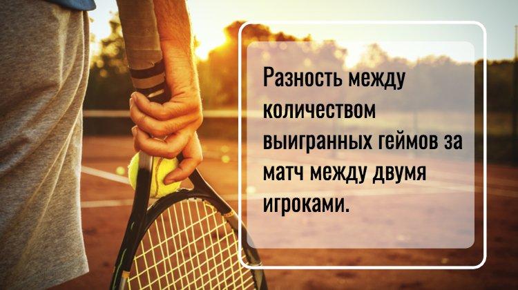Ставка на фору в теннисе