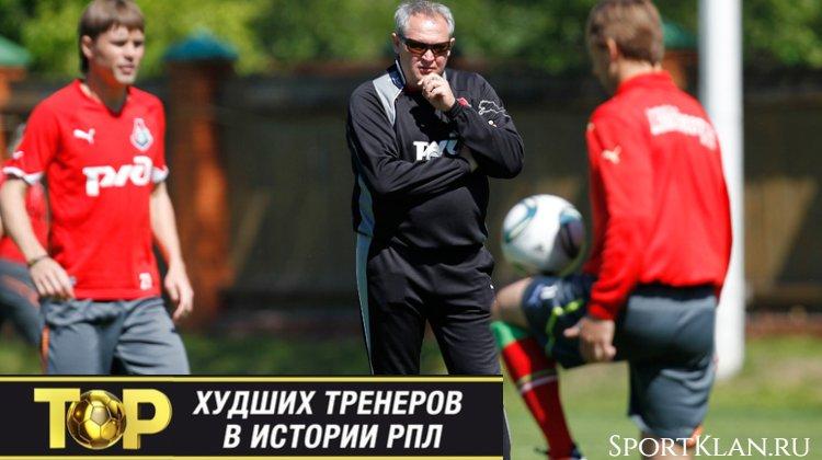 ТОП худших тренеров РПЛ в истории
