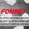 Как удалить аккаунт в Фонбете?