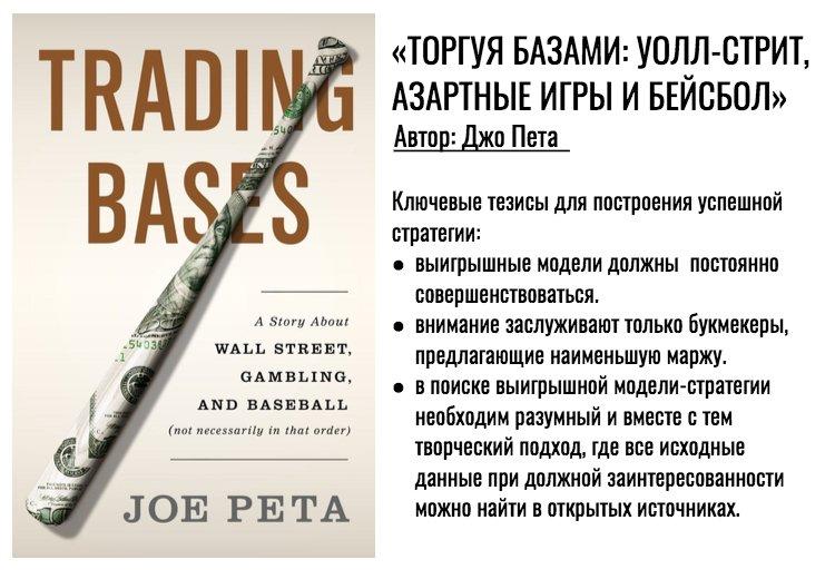рейтинг книг о ставках на спорт