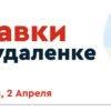 """Ставки на удаленке — проект """"Фонбета""""  и """"Чемпионата"""""""