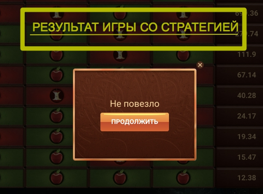 яблочки apple of fortune