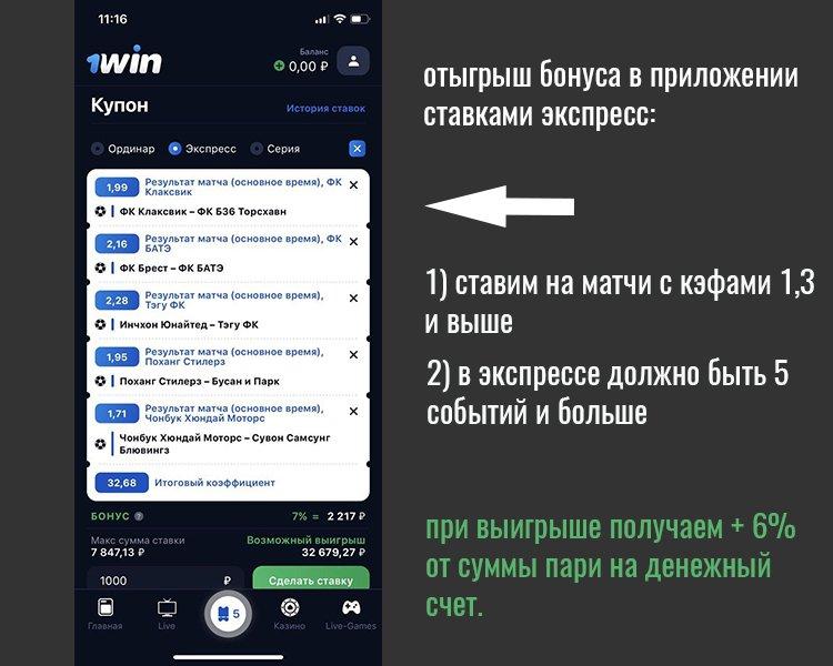 1win бонус за приложение