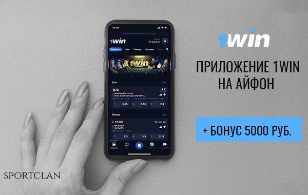 Скачай приложение 1Win на IOS и получи бонус 5000 руб.