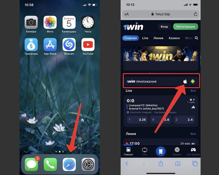 1win приложение ios скачать