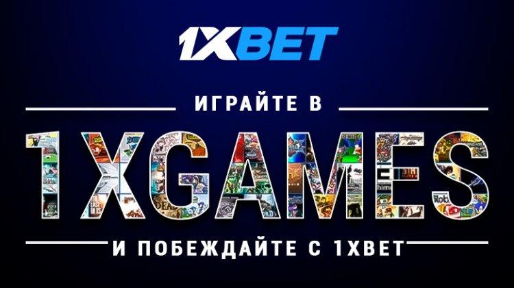 Все об 1xGames от 1xBET: самые популярные и прибыльные игры