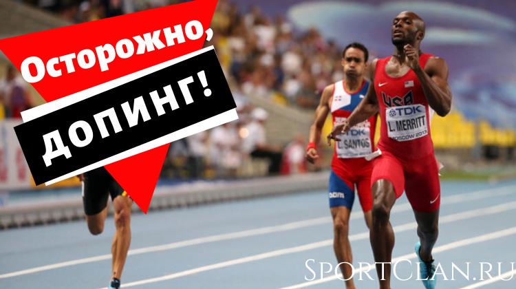 Топ-5 нелепых отмазок спортсменов, которые попались на допинге