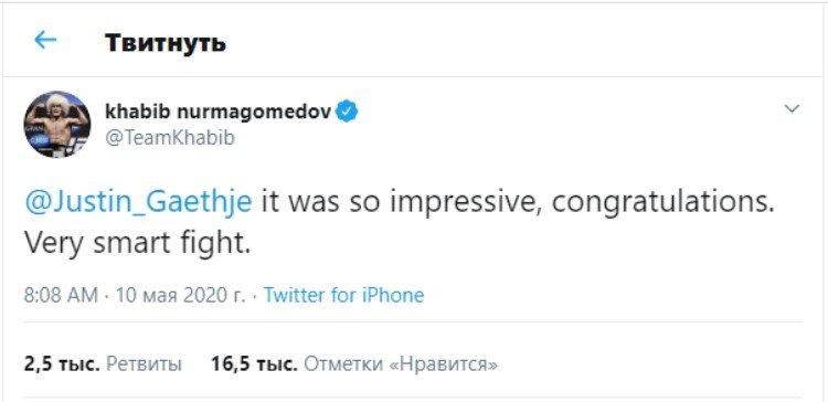 Твиттер Хабиб Нурмагомедов