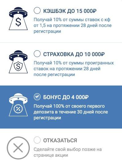 бонус на первый депозит в 1хставка 8000 рублей