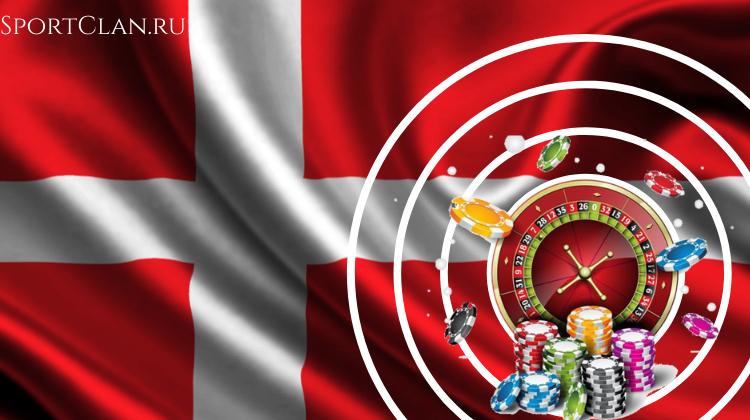 А что в Дании? Казино не заменило беттинг