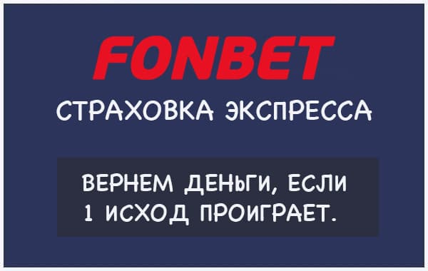 Страховка экспресса в Фонбет