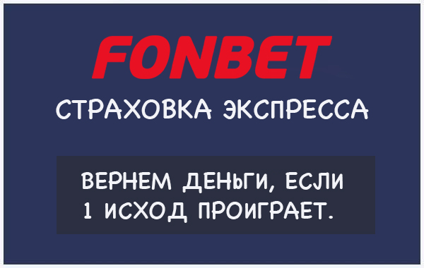 Страховка ставки экспресс в Фонбет