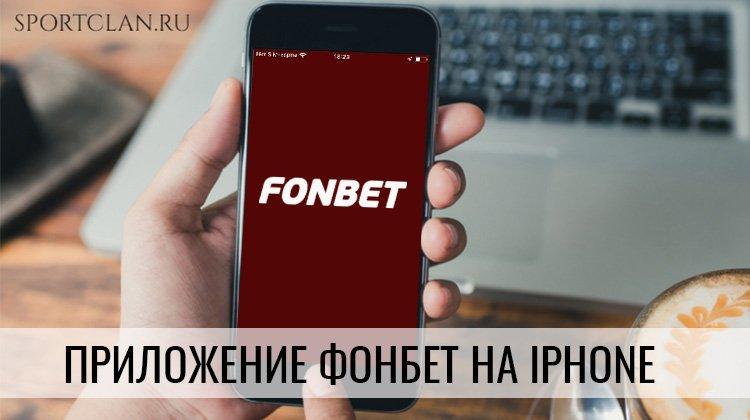 Фонбет выпустил новое приложение для iPhone