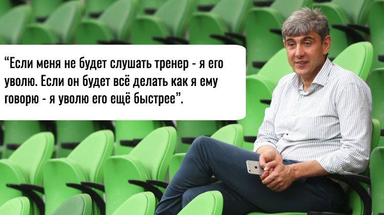 Сергей Галицкий галицкий высказывания краснодар