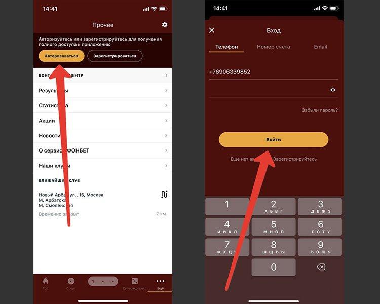 как пользоваться фонбет на айфоне