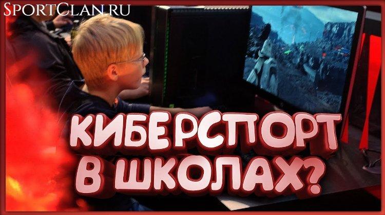 Уроки по киберспорту в школах России. Что известно?