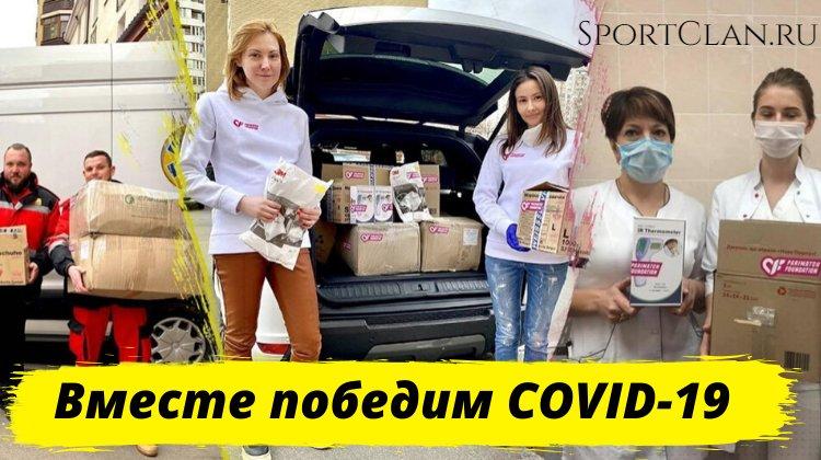 Российские букмекеры объединились и собрали 8.5 млн рублей на борьбу с вирусом