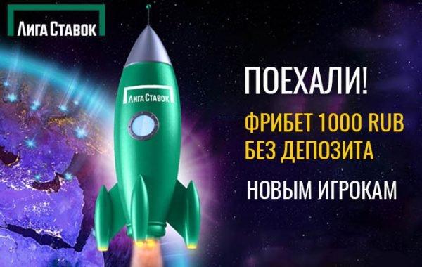 Лига Ставок: Фрибет на 1000 рублей!
