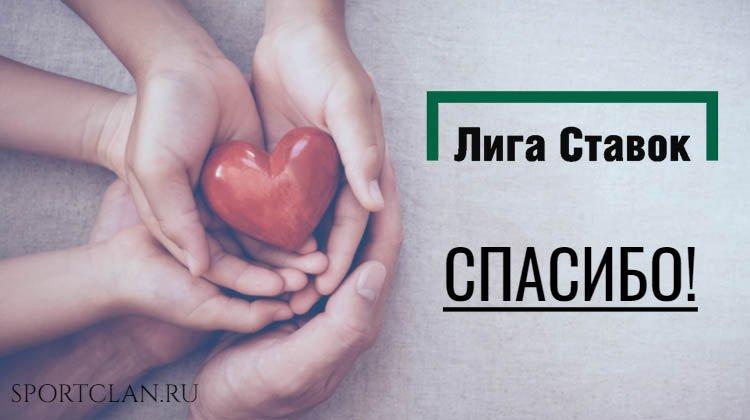 «Оператор Добра» и «Лига Ставок» поддержали мед. учреждения на сумму 1,3 млн. руб.