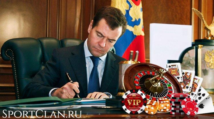 Букмекерство в РФ: правительство отменило некоторые постановления