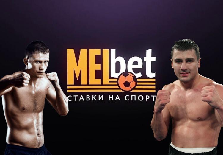 мелбет Артур Кишенко и Александр Гвоздик