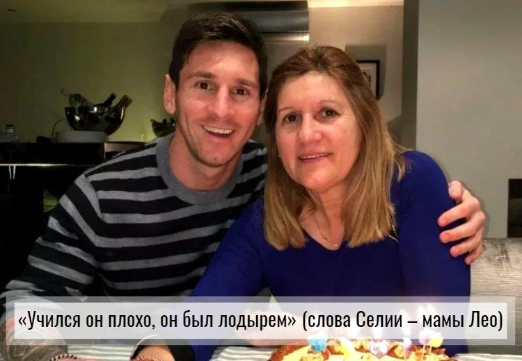 месси и мама