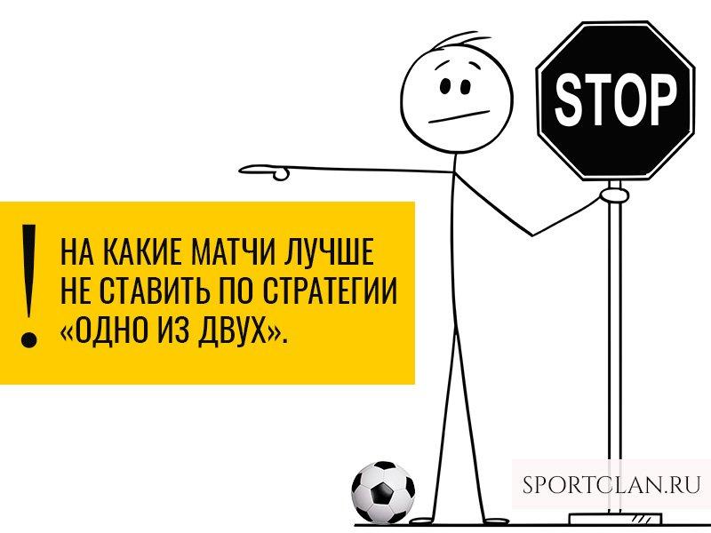 ставки на спорт стратегии на футбол