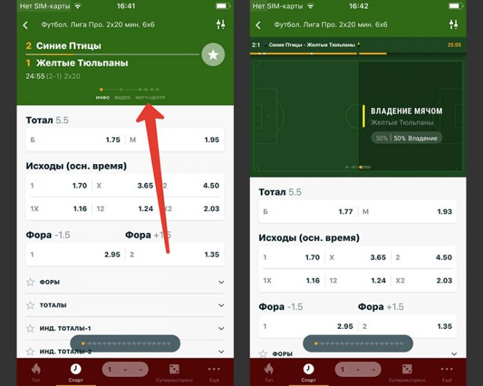 установка и ставки в приложении фонбет iphone
