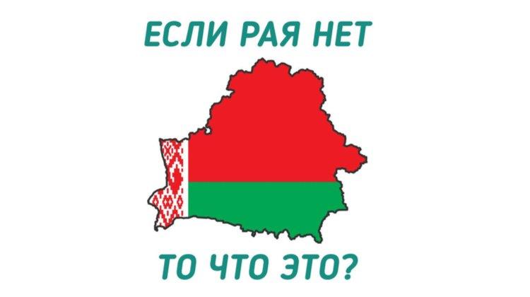 Рай для букмекеров? Беларусь активно привлекает инвестиции в игорную отрасль