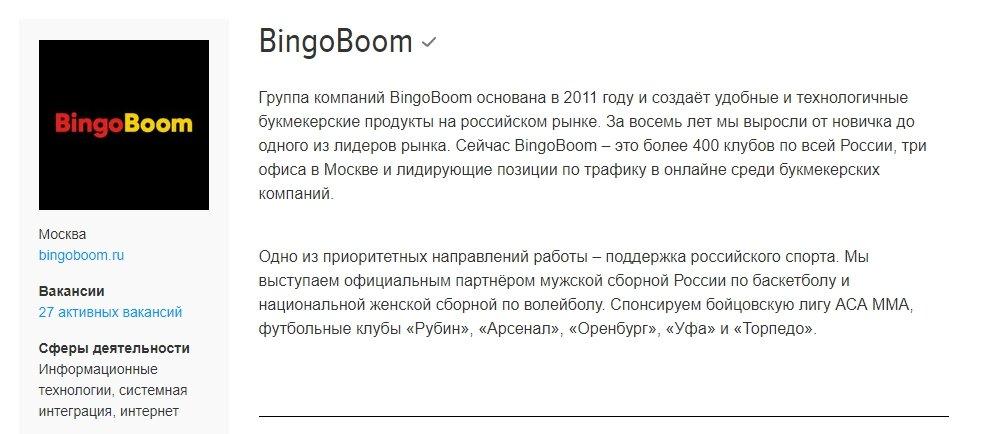 бингобум