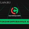 Очень необычный рекламодатель в белорусском футболе. Биржа, которая заменила букмекеров