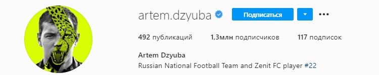 дзюба инстаграм