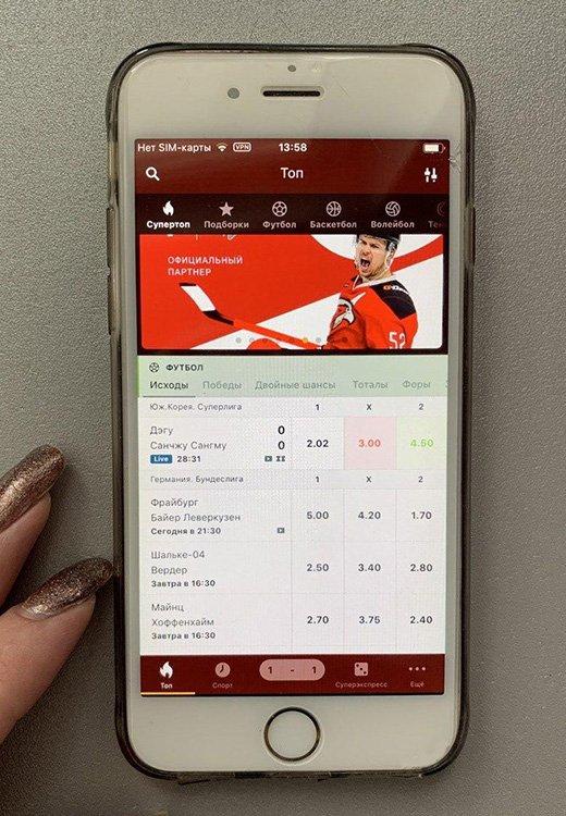 фонбет официальное мобильное приложение на айфон