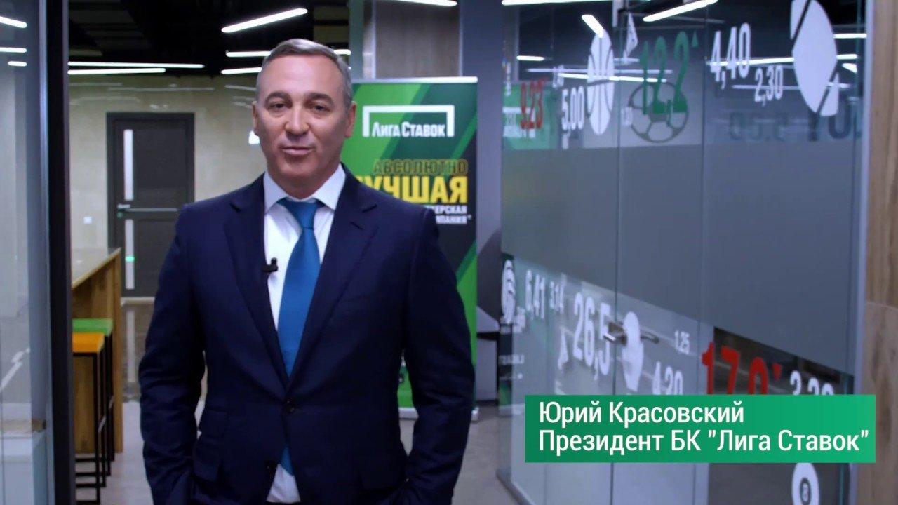 """президент букмекерской конторы """"лига ставок"""""""