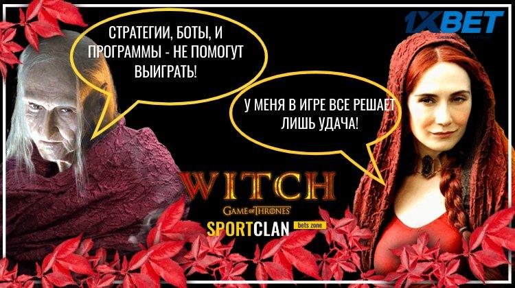 Игра Ведьма в 1xBet: Стратегия, скрипты и боты на Witch