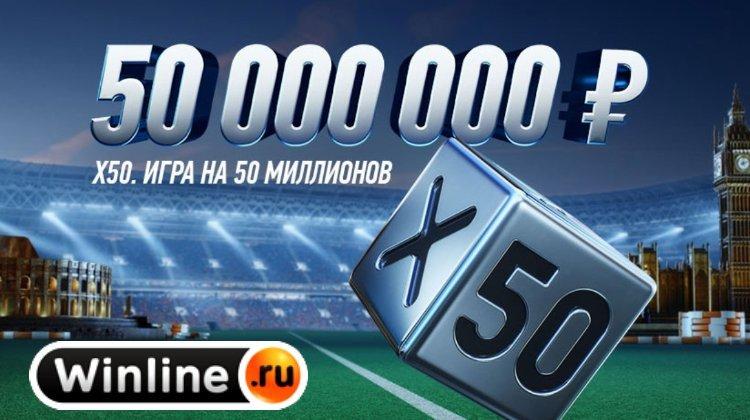 Игра х50 на 50 миллионов в Винлайн: правила и условия