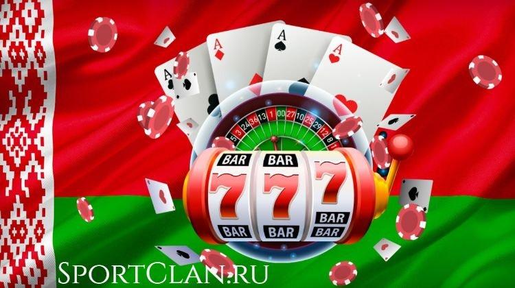 Не только Париматч. Новые онлайн казино скоро откроют в Беларуси