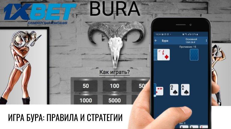 Игра Бура в 1xBet (BURA): правила и стратегия