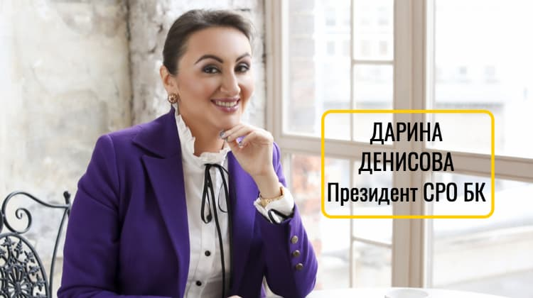 Денисова: члены СРО БК выплатили целевых отчислений на 1,3 млрд рублей
