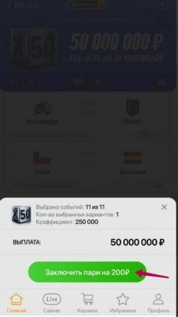 винлайн х50 выплата