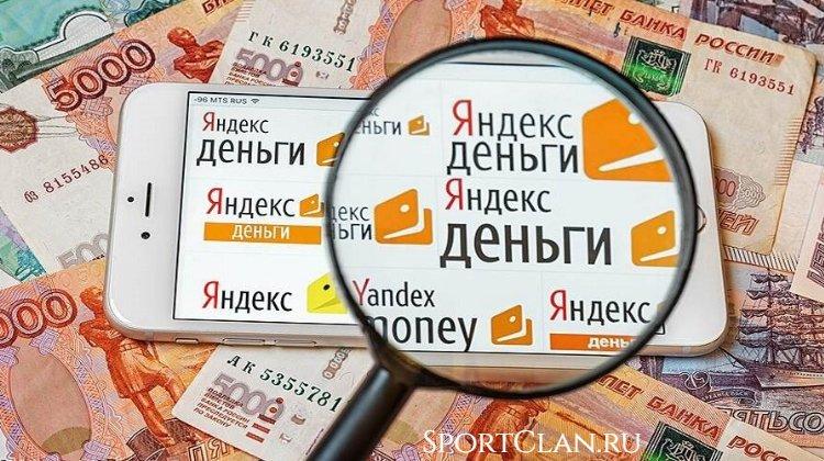 Это временно. 1xBet перестал принимать платежи через Яндекс.Деньги (ЮMoney)