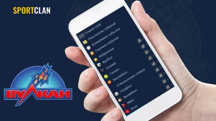 БК Вулканбет запустила приложение для iOS