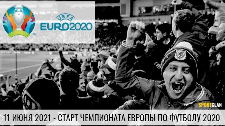 Когда и где пройдет Евро 2020 по футболу?