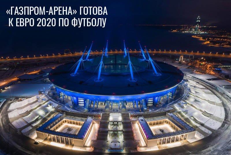 чемпионат европы по футболу 2020 когда начнется