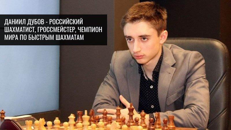 даниил дубов обвинил в договорных матчей шахматистов