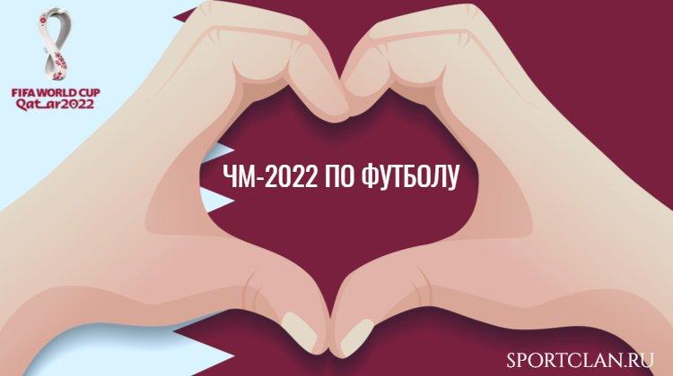 Когда начнется чемпионат мира по футболу 2022?