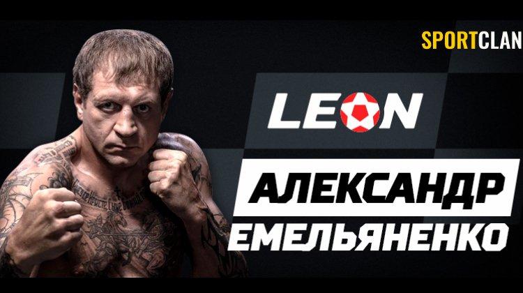 """БК """"Леон"""" – первое, о чём вспомнил Емельяненко после поражения"""
