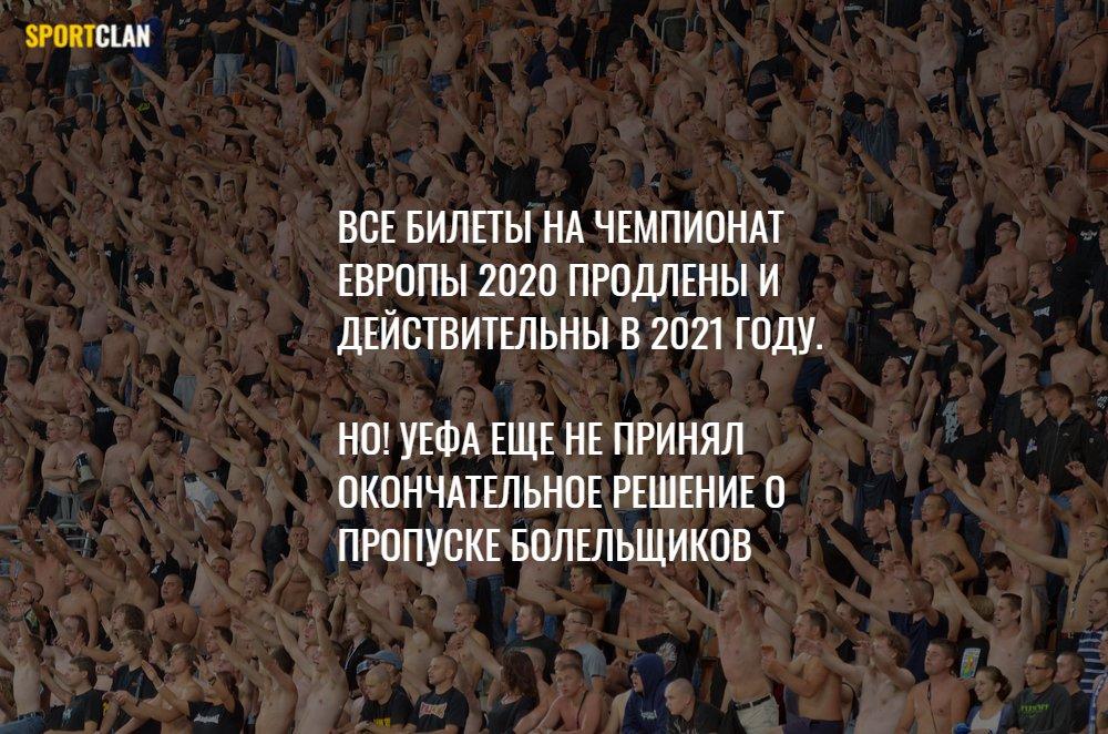 где пройдет евро 2020 по футболу