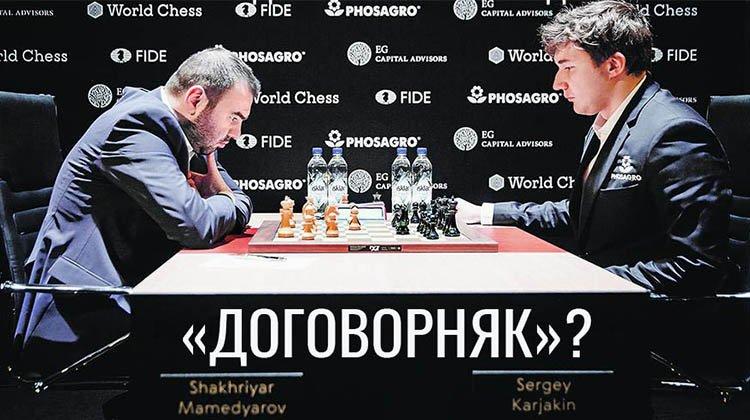 Договорняки добрались и до шахмат? Под подозрением сам Карякин!