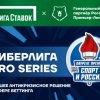 """Лигу Ставок наградили за """"КиберЛига ProSeries""""."""